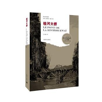 桂河大桥(世界...