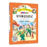 小学生拓展阅读系列(彩绘注音版):好兵帅克历险记