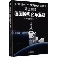 精工制造:德国经典名车鉴赏