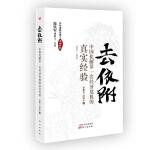 去依附――中国化解第一次经济危机的真实经验