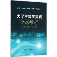 大学生数学竞赛分类解析 聂宏 等 编著