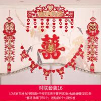 婚房装饰布置套装 创意结婚布景用品婚礼新房布置婚庆背景墙无纺布对联拉花喜字