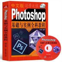 ps教程书籍photoshop cs3基础与实例全科教程pscs3软件从入门到精通平面设计书籍*美工图像处理修图零基础