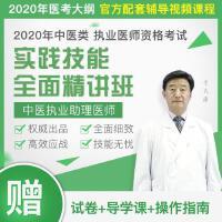 2020年新版中医执业助理医师资格考试实践技能全面精讲班-视频课程