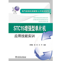 电气自动化技能型人才实训系列 STC15增强型单片机应用技能实训