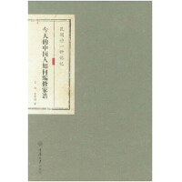 民间的一种记忆――今天的中国人如何编修家谱