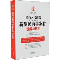 最高人民法院第三巡回法庭新型民商事案件理解与适用 中国法制出版社