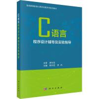 C语言程序设计辅导及实验指导 科学出版社