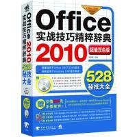 Office2010实战技巧精粹辞典(1CD)(赠送超值软件光盘。销量破万册畅销辞典类办公图书系列品种延伸,值得置于案