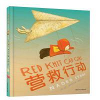 红绒帽女孩儿――营救行动