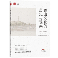 香山文化的历史与现实(建设粤港澳大湾区,香山文化是重要纽带。)