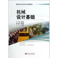 机械设计基础 蒋永敏