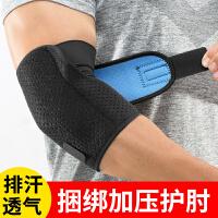 运动护肘男女篮球羽毛球网球健身护手肘关节护腕护臂保暖护具户外