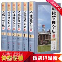 哈佛管理全集 16开精装全6册 企业管理学理论管理百科企业管理书籍现代企业公司经营管理 在哈佛学管理/哈佛管理全集