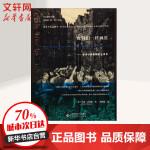 像我们一样疯狂:美式心理疾病的全球化 (美)伊森・沃特斯(Ethan Watters) 著;黄晓楠 译;夏林清,张一兵