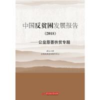 中国反贫困发展报告(2018)――公益慈善扶贫专题