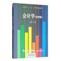 [二手旧书9成新]会计学(第四版)王虹 9787509662540 经济管理出版社