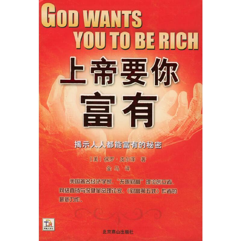 上帝要你富有:揭示人人都能富有的秘密