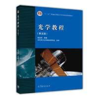 光学教程(第五版)-姚启钧