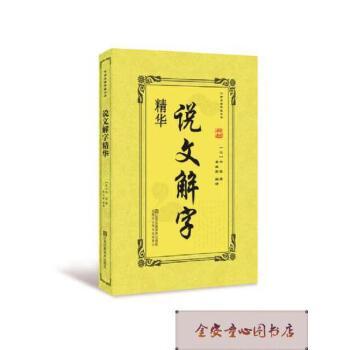 【旧书二手书9成新】传世名著经典丛书:说文解学精华
