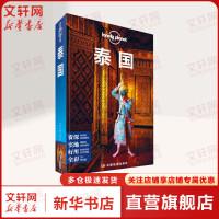 孤独星球Lonely Planet旅行指南系列:泰国 中文第6版 中国地图出版社