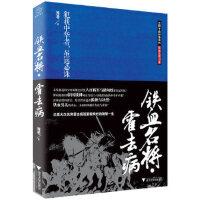 【新书店正版】铁血名将 霍去病 掩卷 浙江大学出版社 9787308130516