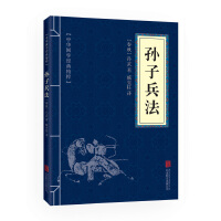 孙子兵法 (中华国学经典精粹·诸子经典必读本)