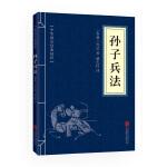 孙子兵法 (中华国学经典精粹・诸子经典必读本)