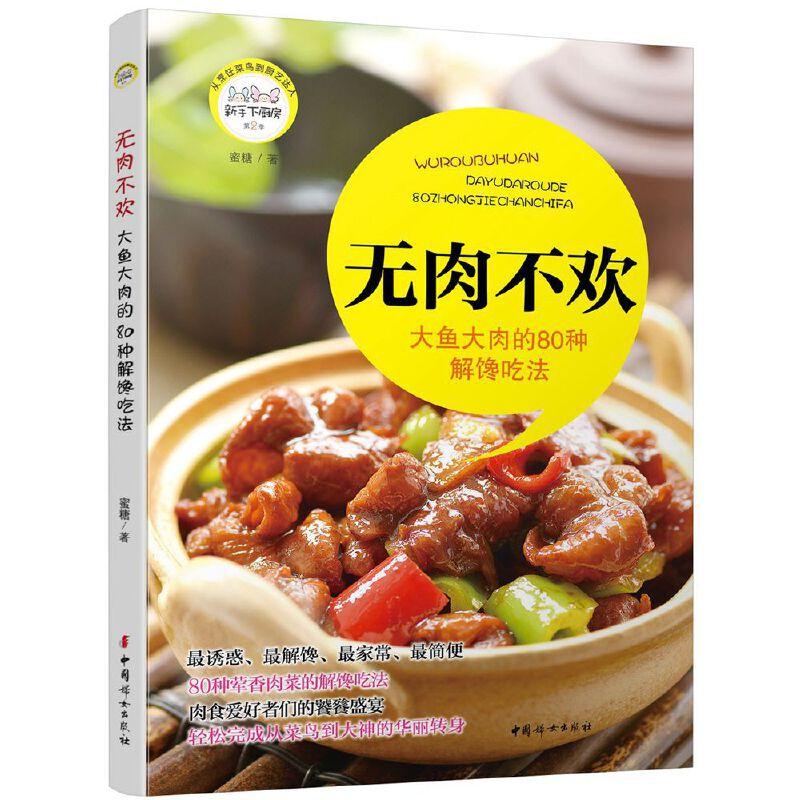 无肉不欢:大鱼大肉的80种解馋吃法80种荤香肉菜的解馋吃法,肉食爱好者们的饕餮盛宴