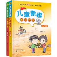 儿童象棋阶梯教室(套装共2册)