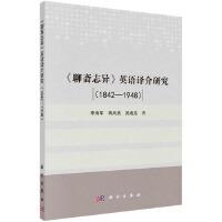 《聊斋志异》英语译介研究(1842-1948)