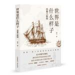 世界是什么�幼�:西葡大航海