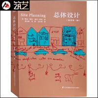 总体设计 (原著第三版) 畅销全球 建筑与周围环境的规划性设计 书籍