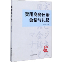 实用商务日语会话与礼仪 南开大学出版社