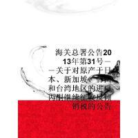 海关总署公告2013年第31号�D�D关于对原产于日本、新加坡、韩国和台湾地区的进口丙酮继续征收反倾销税的公告(电子书)