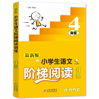 新课标 小学生语文阶梯阅读训练 四年级(最新版)