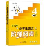 新�n�� 小�W生�Z文�A梯��x�� 四年�(最新版)