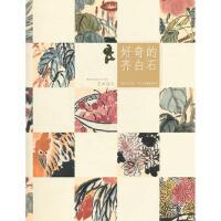 【旧书二手书9成新】 艺术探索 好奇的齐白石9787543466074 河北教育出版社