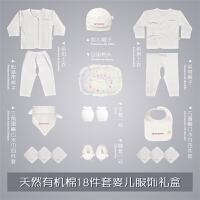 0-3个月婴儿宝宝满月礼盒春夏四季用品婴儿棉衣服套装