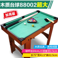 儿童台球桌大号室内家用标准宝宝美式桌球台男孩儿童亲子玩具