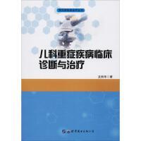 儿科重症疾病临床诊断与治疗 世界图书出版公司