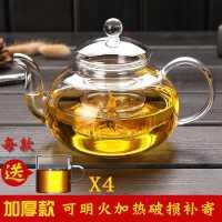 耐热玻璃水壶家用泡茶壶小号花茶壶玻璃过滤绿红茶壶茶具煮冲茶器