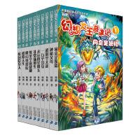 幻想大王奇遇记(1-10册)