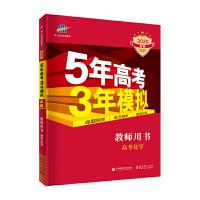 五三 2020A版 教师用书 高考化学(新课标专用)5年高考3年模拟 曲一线科学备考