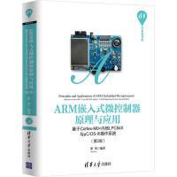 ARM嵌入式微控制器原理与应用 基于Cortex-M0+内核LPC84X与μC/OS-III操作系统(第2版) 清华大