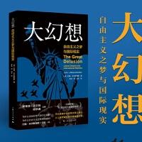 大幻想 自由主义之梦与国际现实 上海人民出版社