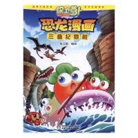恐龙漫画-三叠纪危机-保卫萝卜