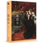 茶花女(法国国家图书馆藏初版全译本,注释详尽,深入理解这一世界经典爱情小说)