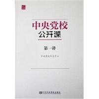 【正版】中央党校公开课 第一讲
