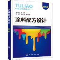 涂料配方设计 第2版 化学工业出版社